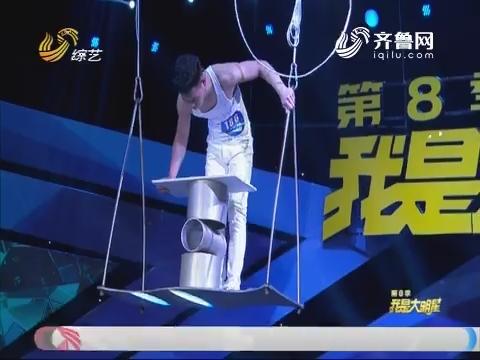 我是大明星:吕可强表演杂技《秋千晃管》频繁失误未能晋级