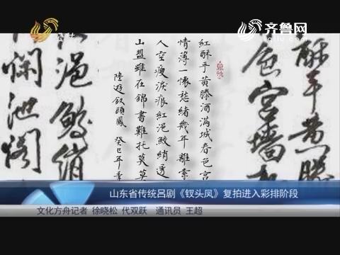 文化方舟:山东省传统吕剧《钗头凤》复拍进入彩排阶段