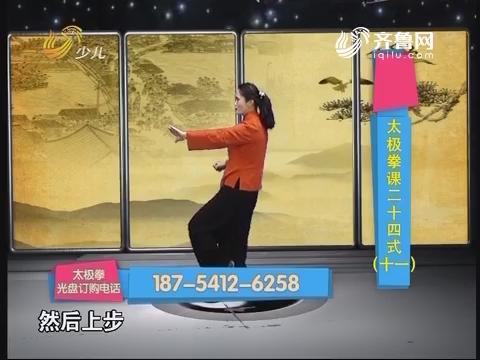 20170518《幸福99》:太极拳课二十四式(十一)