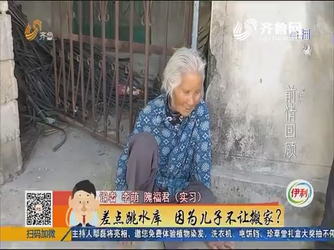 沂南:差点跳水库 因为儿子不让搬家?