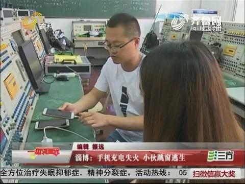 淄博:手机充电失火 小伙跳窗逃生