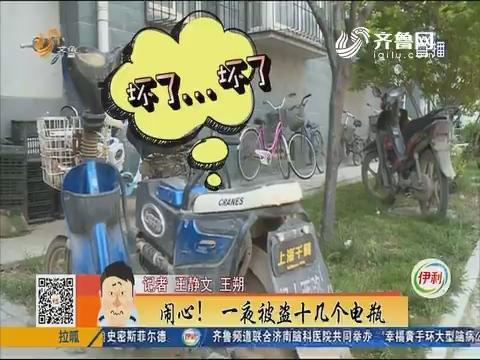济南:闹心!一夜被盗十几个电瓶
