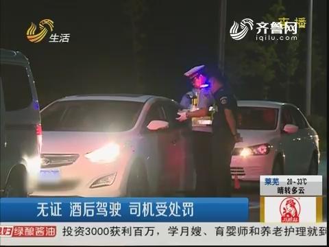 枣庄:无证酒后驾驶 司机受处罚