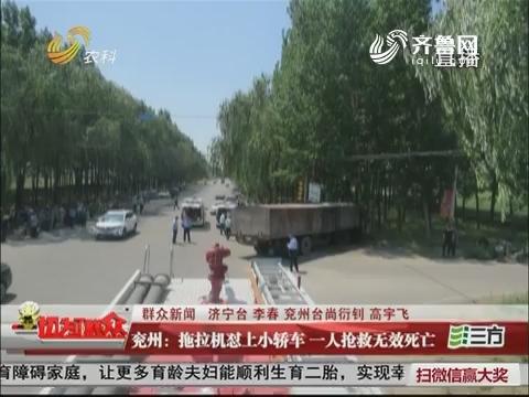 【群众新闻】兖州:拖拉机怼上小轿车一人抢救无效死亡