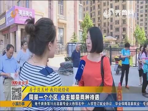 淄博:小区入住3年竟然一直没有网签?