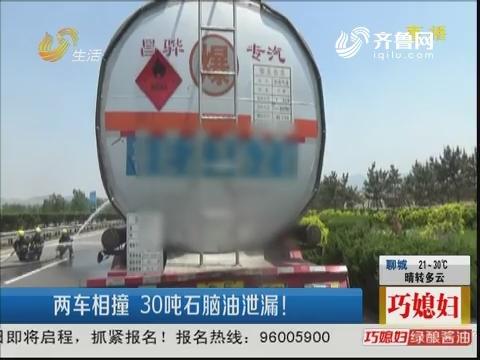 烟台:两车相撞 30吨石脑油泄露!