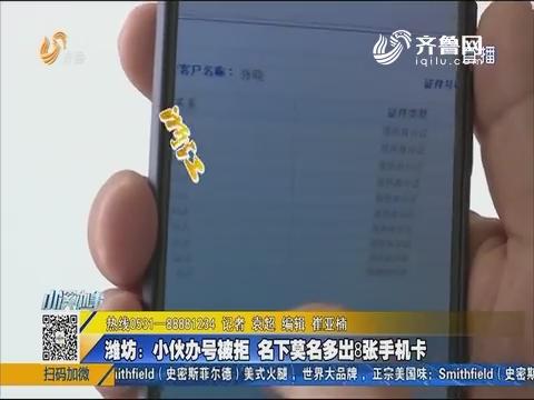 潍坊:小伙办号被拒 名下莫名多出8张手机卡