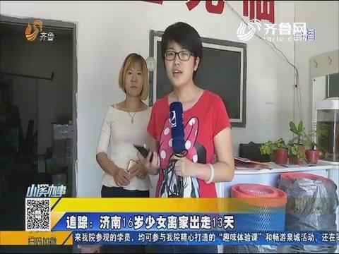 追踪:济南16岁少女离家出走13天