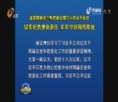 山東省委網絡安全和信息化領導小組召開會議 切實擔負使命責任 牢牢守好網絡陣地