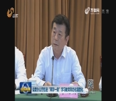 """山东省委办公厅推进""""两学一做""""学习教育常态化制度化"""