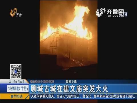 聊城古城在建文庙突发大火