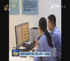 山东警方破获特大网上侵犯公民个人信息案