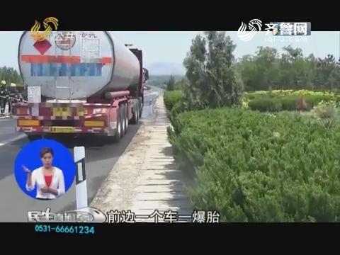 烟台:罐车载30吨石脑油发生泄露