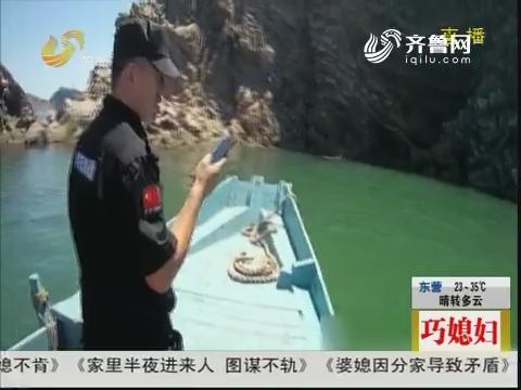 烟台:有人被困岛礁 民警海上救援