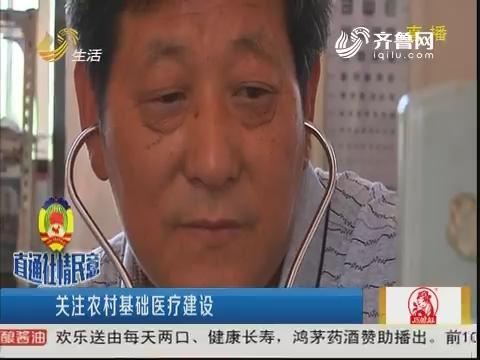 【直通社情民意】济宁:关注农村基础医疗建设