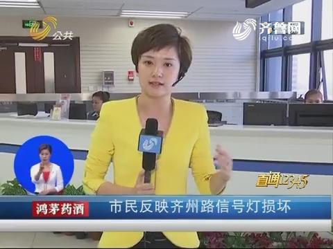 直通12345:济南市民反映齐州路信号灯损坏