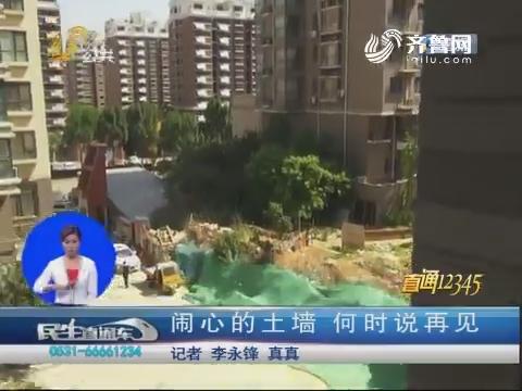 【直通12345】济南:闹心的土墙 何时说再见