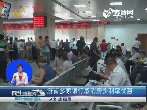 济南多家银行取消房贷利率优惠