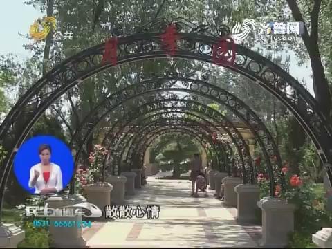 中国旅游日:多个景区门票半价