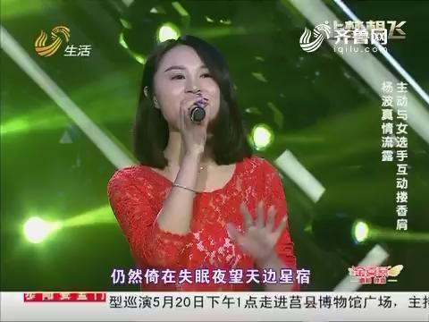 让梦想飞:再现《射雕英雄传》经典,杨波和女选手合唱《铁血丹心》