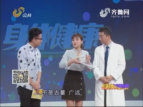 20170518《身体健康》:酸出来的胃癌