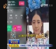 """【热点快搜】借""""网红夜宿故宫""""推广APP 3人被行政拘留"""