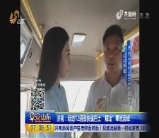 """【闪电连线】济南:新增T2通勤快速巴士""""解堵""""早晚高峰"""