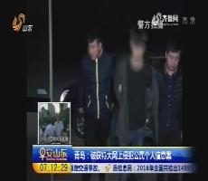 青岛:破获特大网上侵犯公民个人信息案