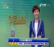 5月19日天是中国旅游日
