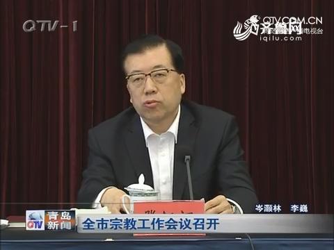 青岛市宗教工作会议召开