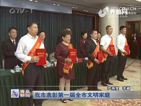 青岛市表彰第一届全市文明家庭