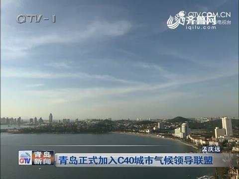 青岛正式加入C40城市气候领导联盟