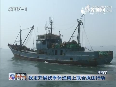 青岛市开展伏季休渔海上联合执法行动
