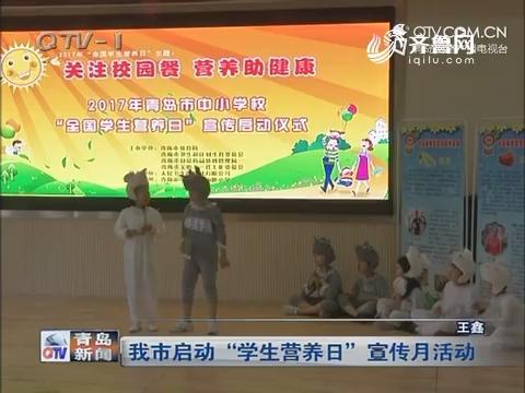 """青岛市启动""""学生营养日""""宣传月活动"""