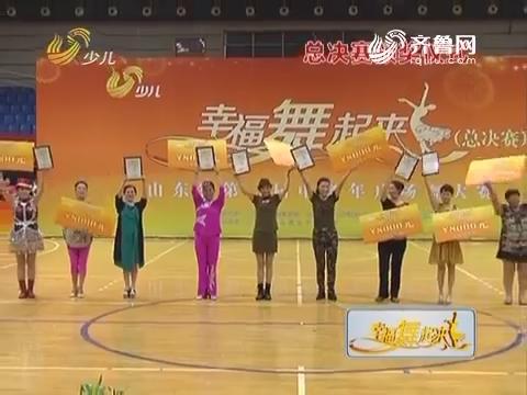 20170519《幸福舞起来》:总决赛颁奖仪式