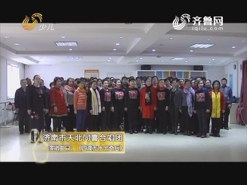 20170519《幸福99》:幸福合唱团 济南市天北同喜合唱团