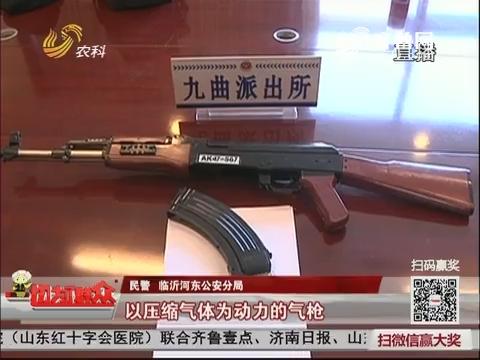 """临沂:""""AK47""""仿真气枪盗窃 上百辆车遭殃"""