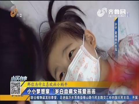 泰安:小小梦想家 7岁白血病女孩爱画画