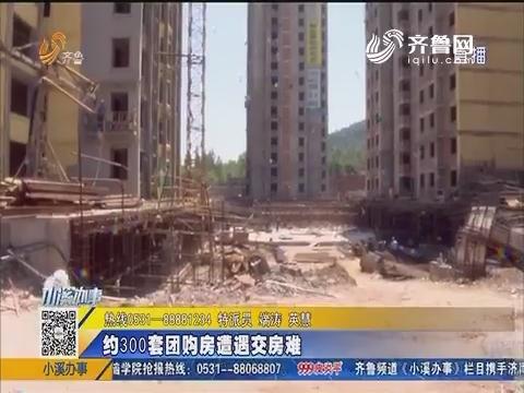 枣庄:约300套团购房遭遇交房难