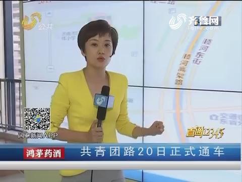 【直通12345】共青团路20日正式通车