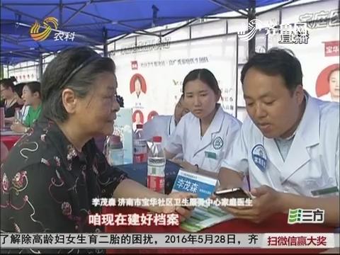 山东:签约家庭医生 拥有健康守门人