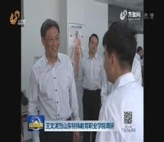 王文涛到山东特殊教育职业学院调研