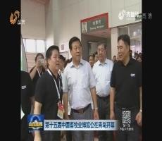 第十五届中国畜牧业博览会在青岛开幕