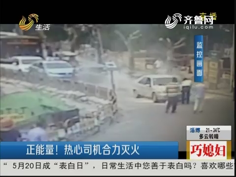 济南:私家车自燃 公交司机伸援手