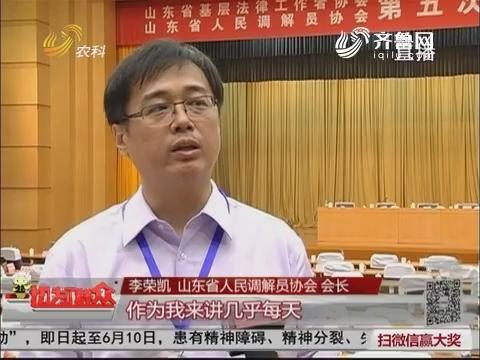 山东省32万调解员 9000法律工作者有了新掌门人