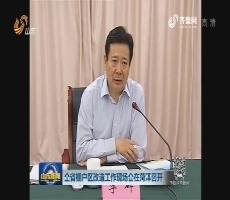 全省棚户区改造工作现场会在菏泽召开