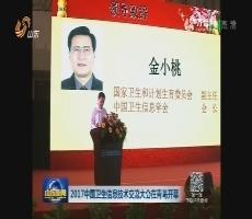2017中国卫生信息技术交流大会在青岛开幕