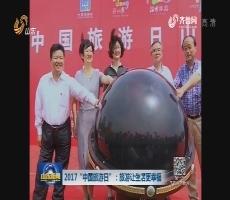 """2017""""中国旅游日"""":旅游让生活更幸福"""