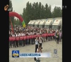 山东配发26辆流动舞台车