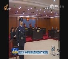 庞红卫、孙琪非法经营疫苗案二审宣判